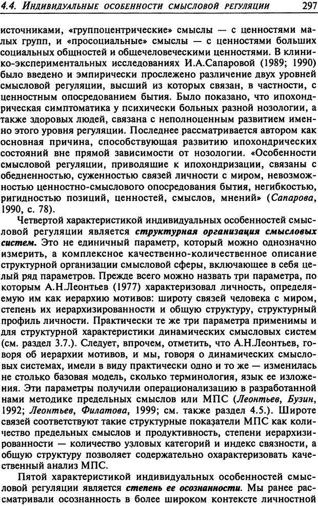 DJVU. Психология смысла. Леонтьев Д. А. Страница 297. Читать онлайн