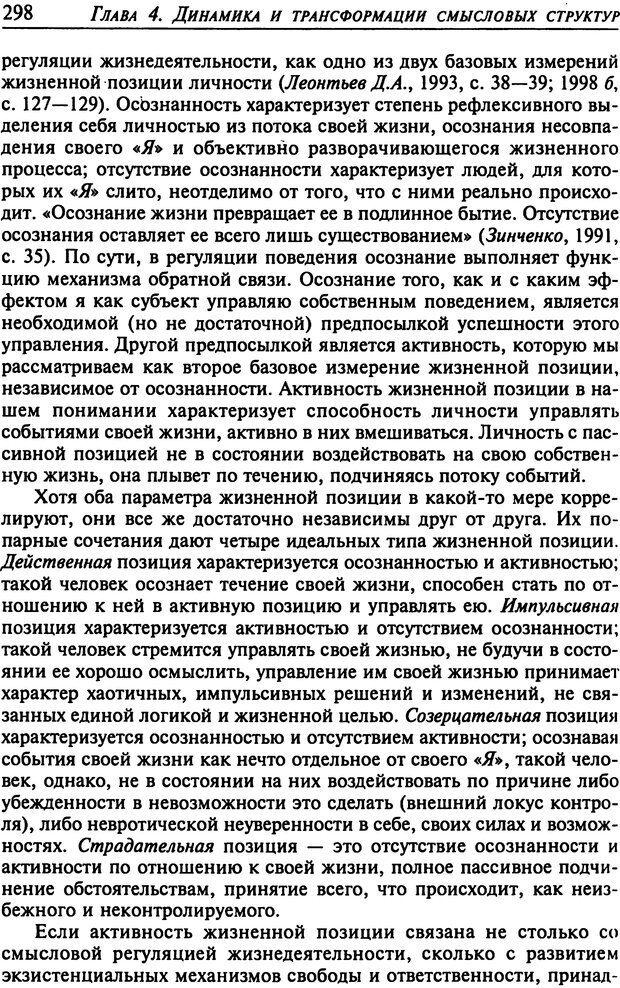 DJVU. Психология смысла. Леонтьев Д. А. Страница 298. Читать онлайн