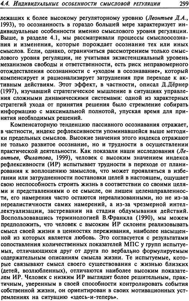 DJVU. Психология смысла. Леонтьев Д. А. Страница 299. Читать онлайн