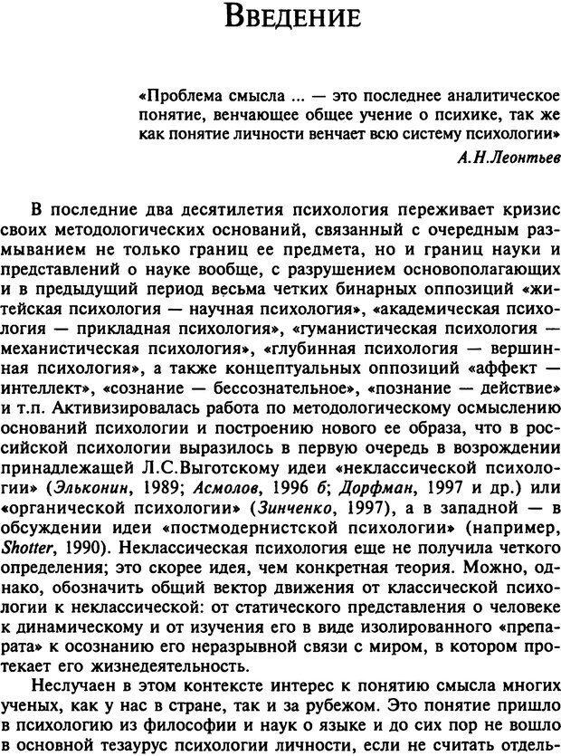 DJVU. Психология смысла. Леонтьев Д. А. Страница 3. Читать онлайн