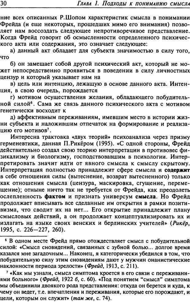 DJVU. Психология смысла. Леонтьев Д. А. Страница 30. Читать онлайн