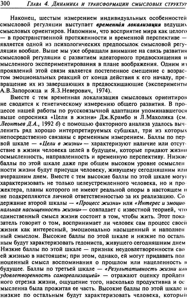 DJVU. Психология смысла. Леонтьев Д. А. Страница 300. Читать онлайн