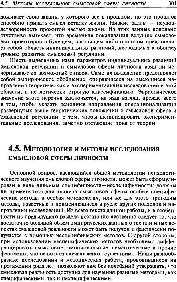 DJVU. Психология смысла. Леонтьев Д. А. Страница 301. Читать онлайн