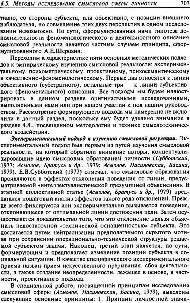 DJVU. Психология смысла. Леонтьев Д. А. Страница 303. Читать онлайн