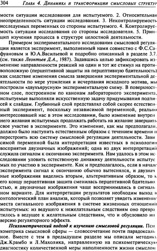 DJVU. Психология смысла. Леонтьев Д. А. Страница 304. Читать онлайн