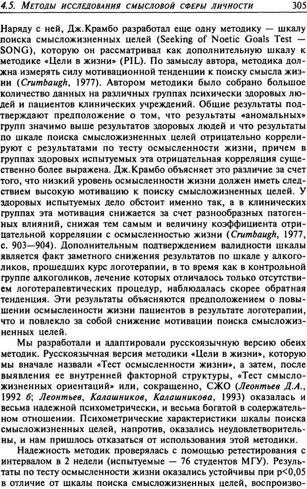 DJVU. Психология смысла. Леонтьев Д. А. Страница 305. Читать онлайн