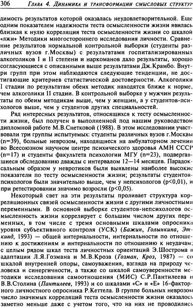 DJVU. Психология смысла. Леонтьев Д. А. Страница 306. Читать онлайн