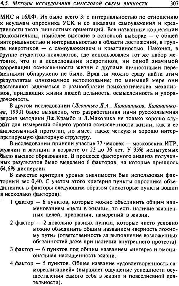 DJVU. Психология смысла. Леонтьев Д. А. Страница 307. Читать онлайн