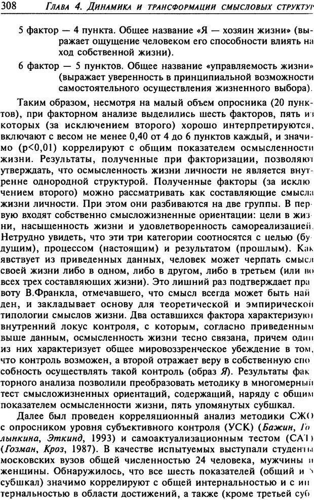 DJVU. Психология смысла. Леонтьев Д. А. Страница 308. Читать онлайн