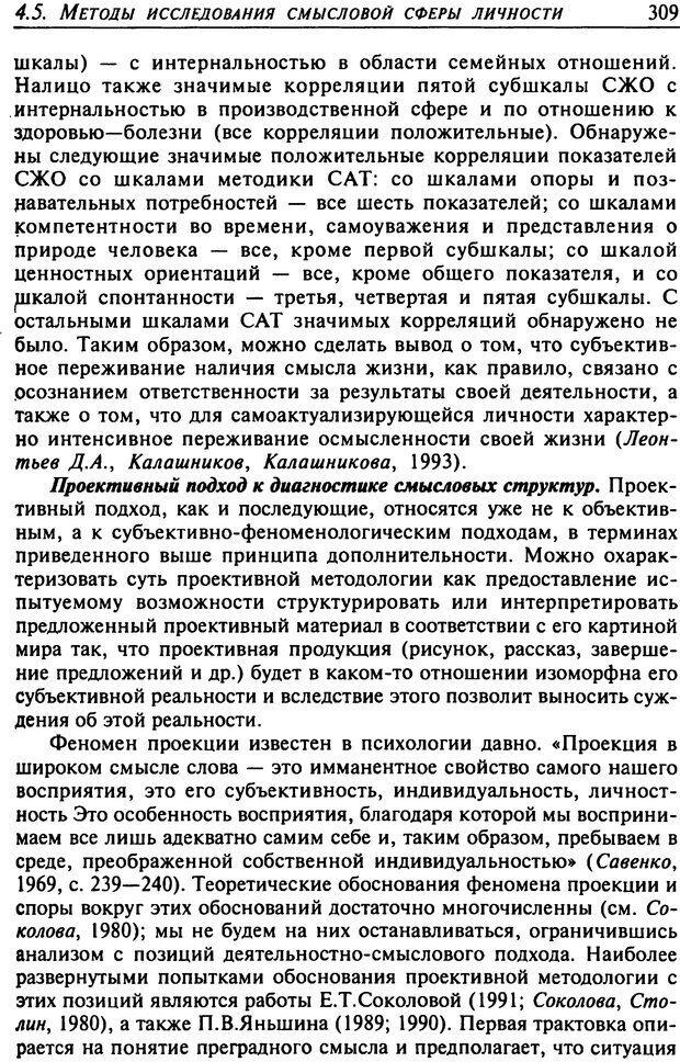 DJVU. Психология смысла. Леонтьев Д. А. Страница 309. Читать онлайн