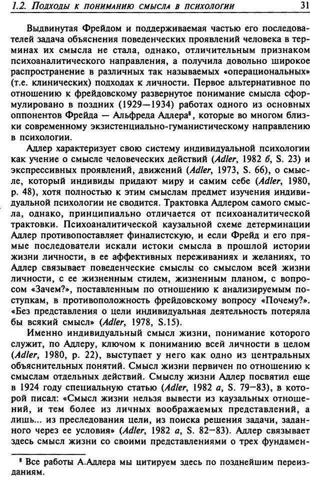 DJVU. Психология смысла. Леонтьев Д. А. Страница 31. Читать онлайн