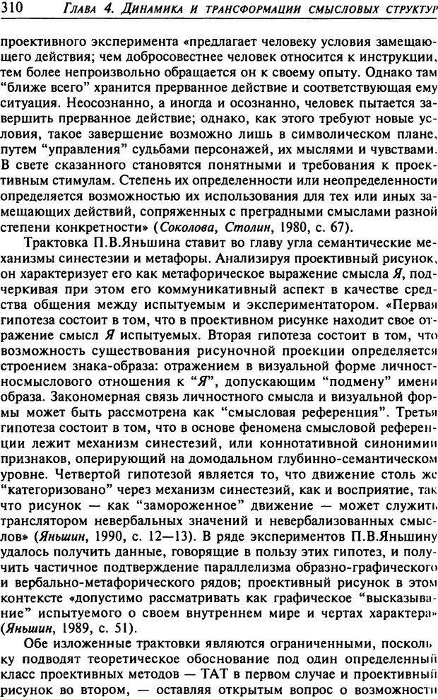 DJVU. Психология смысла. Леонтьев Д. А. Страница 310. Читать онлайн