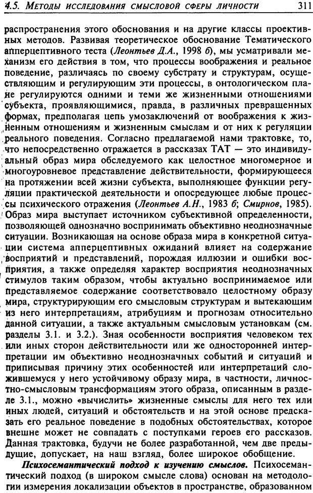 DJVU. Психология смысла. Леонтьев Д. А. Страница 311. Читать онлайн