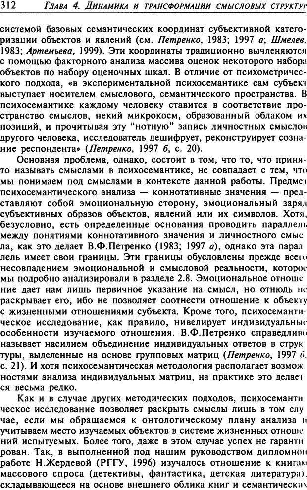 DJVU. Психология смысла. Леонтьев Д. А. Страница 312. Читать онлайн