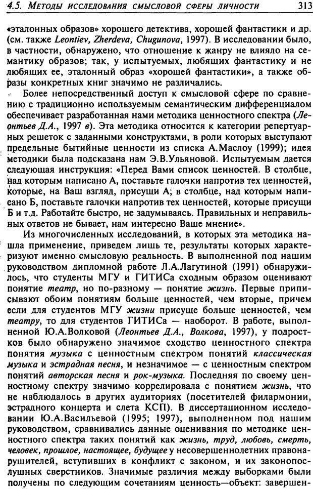 DJVU. Психология смысла. Леонтьев Д. А. Страница 313. Читать онлайн