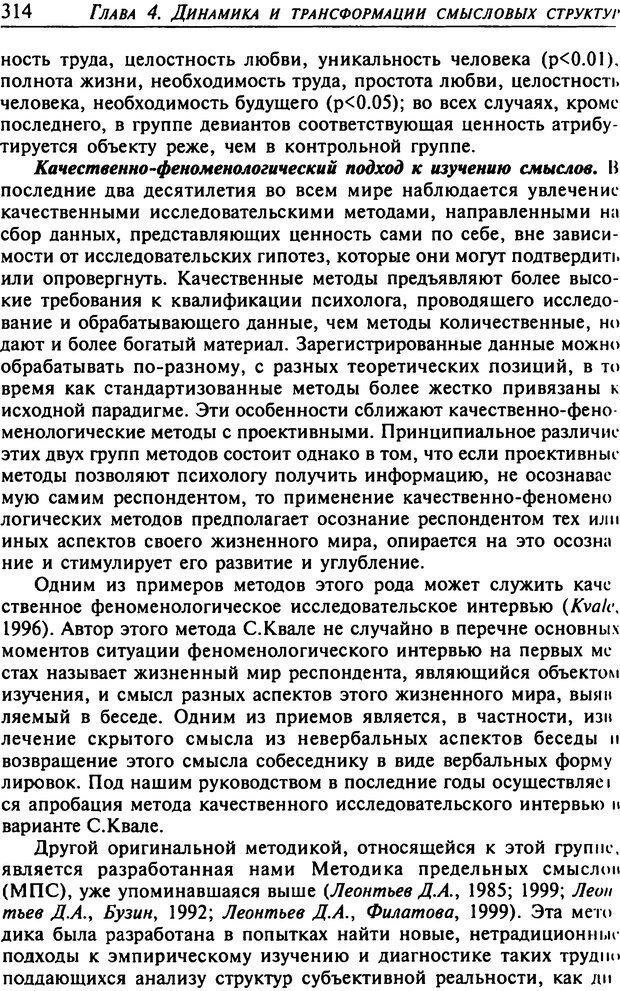 DJVU. Психология смысла. Леонтьев Д. А. Страница 314. Читать онлайн