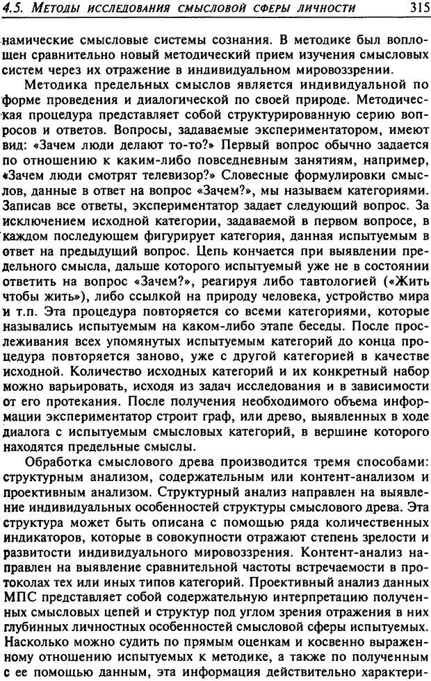 DJVU. Психология смысла. Леонтьев Д. А. Страница 315. Читать онлайн