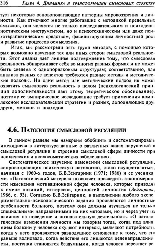 DJVU. Психология смысла. Леонтьев Д. А. Страница 316. Читать онлайн
