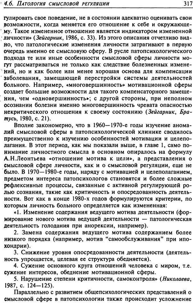 DJVU. Психология смысла. Леонтьев Д. А. Страница 317. Читать онлайн