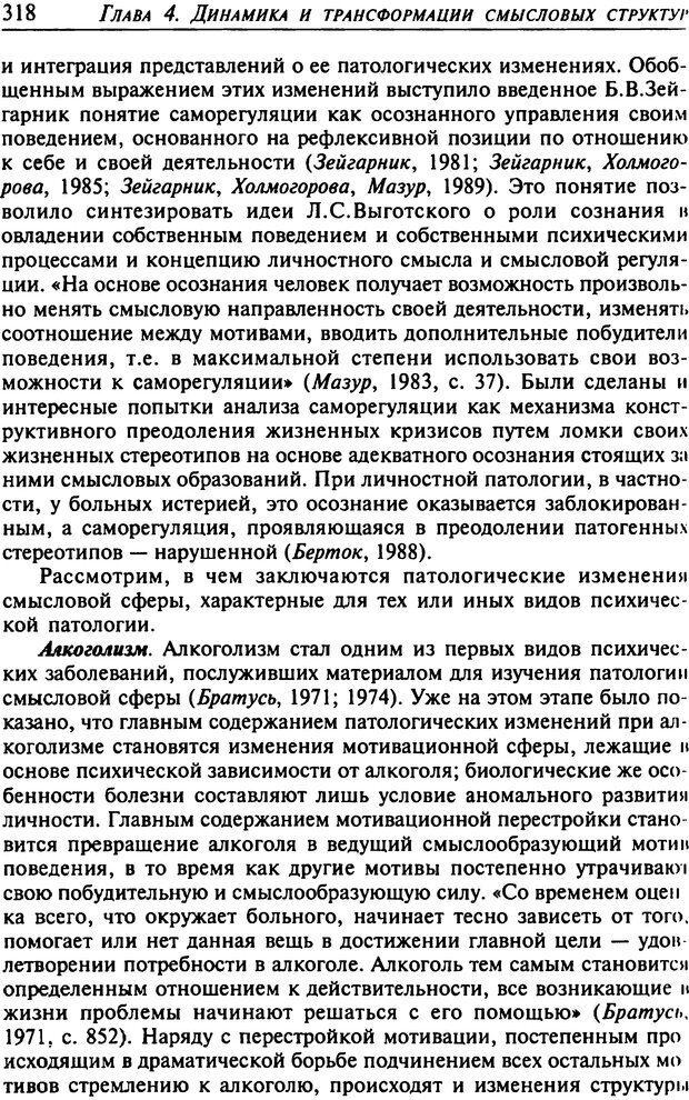 DJVU. Психология смысла. Леонтьев Д. А. Страница 318. Читать онлайн