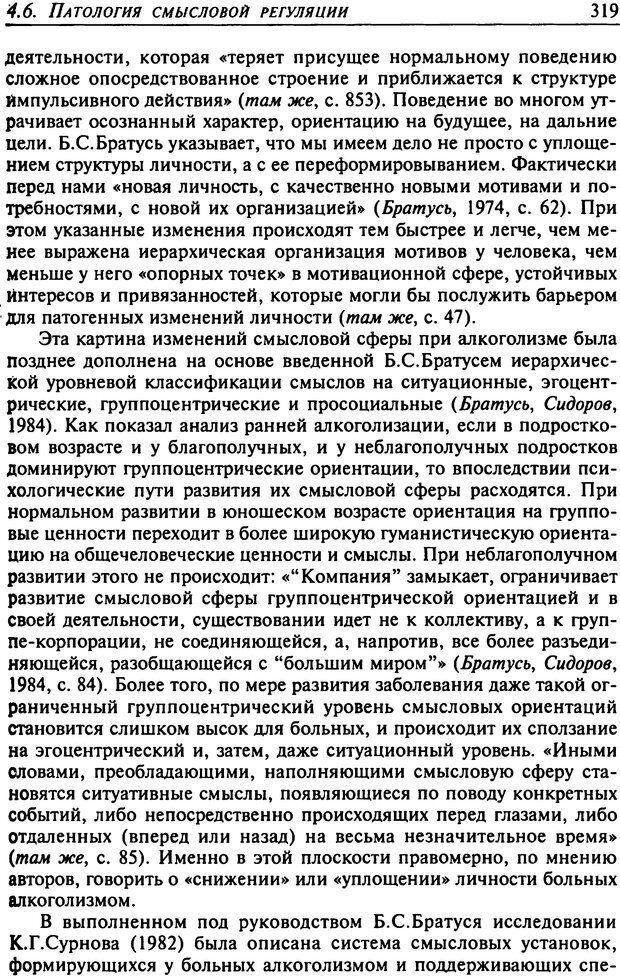DJVU. Психология смысла. Леонтьев Д. А. Страница 319. Читать онлайн