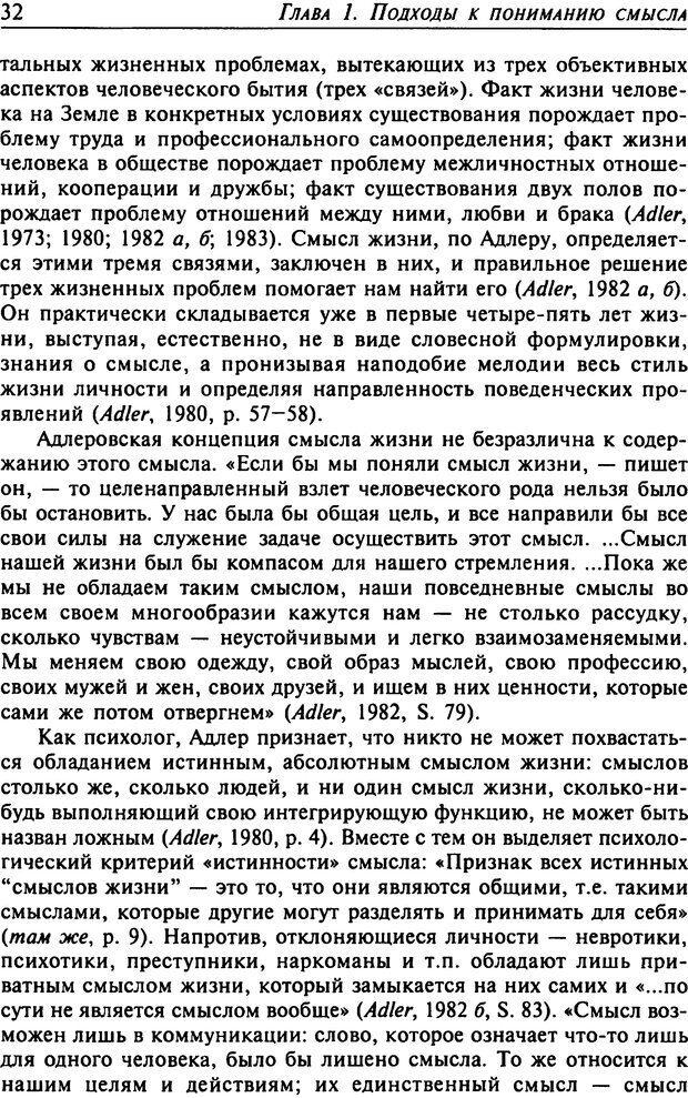 DJVU. Психология смысла. Леонтьев Д. А. Страница 32. Читать онлайн