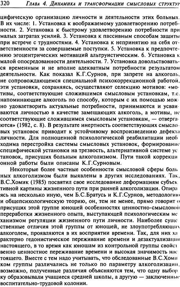 DJVU. Психология смысла. Леонтьев Д. А. Страница 320. Читать онлайн