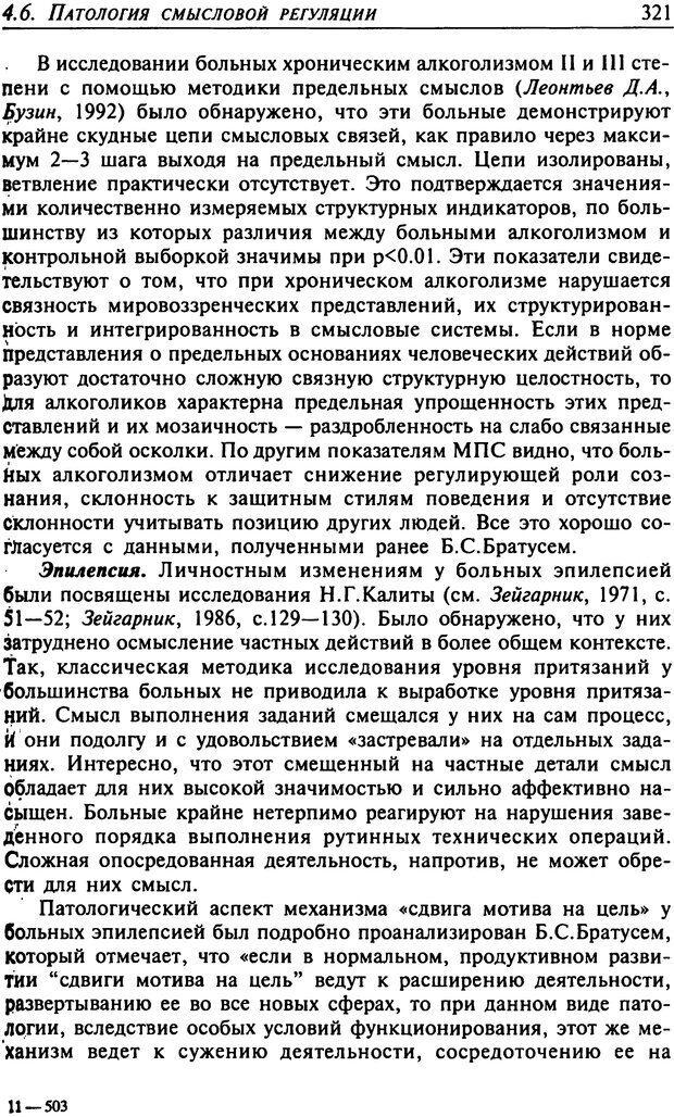 DJVU. Психология смысла. Леонтьев Д. А. Страница 321. Читать онлайн