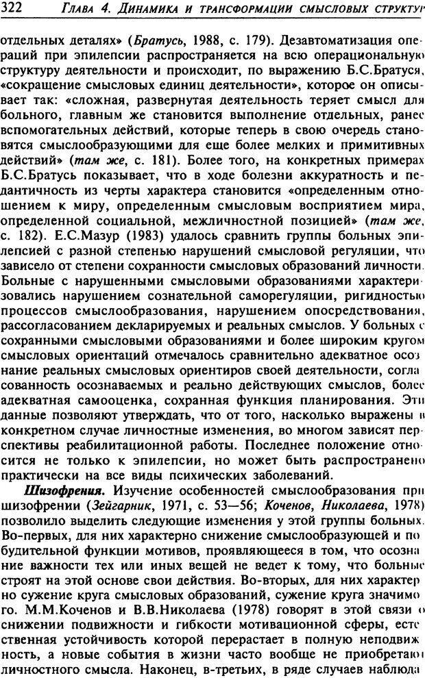 DJVU. Психология смысла. Леонтьев Д. А. Страница 322. Читать онлайн