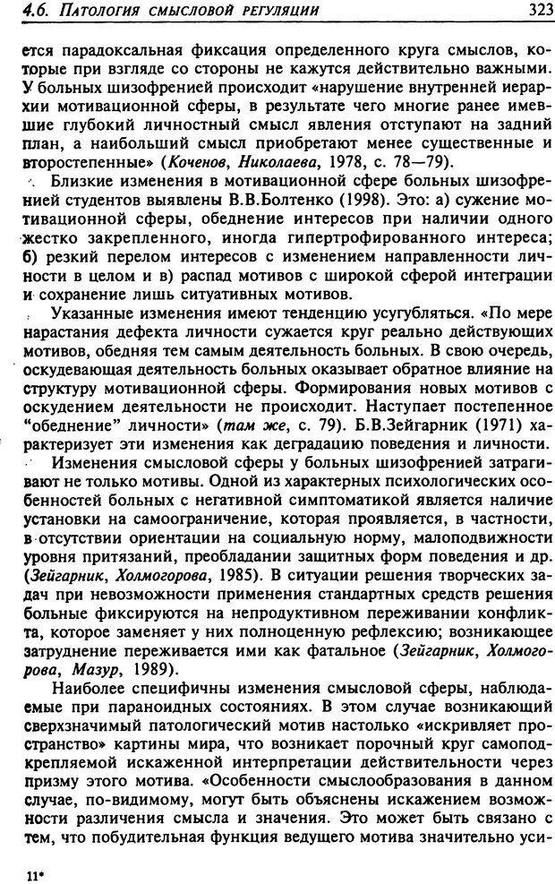 DJVU. Психология смысла. Леонтьев Д. А. Страница 323. Читать онлайн