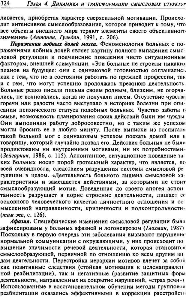 DJVU. Психология смысла. Леонтьев Д. А. Страница 324. Читать онлайн