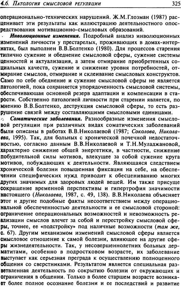 DJVU. Психология смысла. Леонтьев Д. А. Страница 325. Читать онлайн