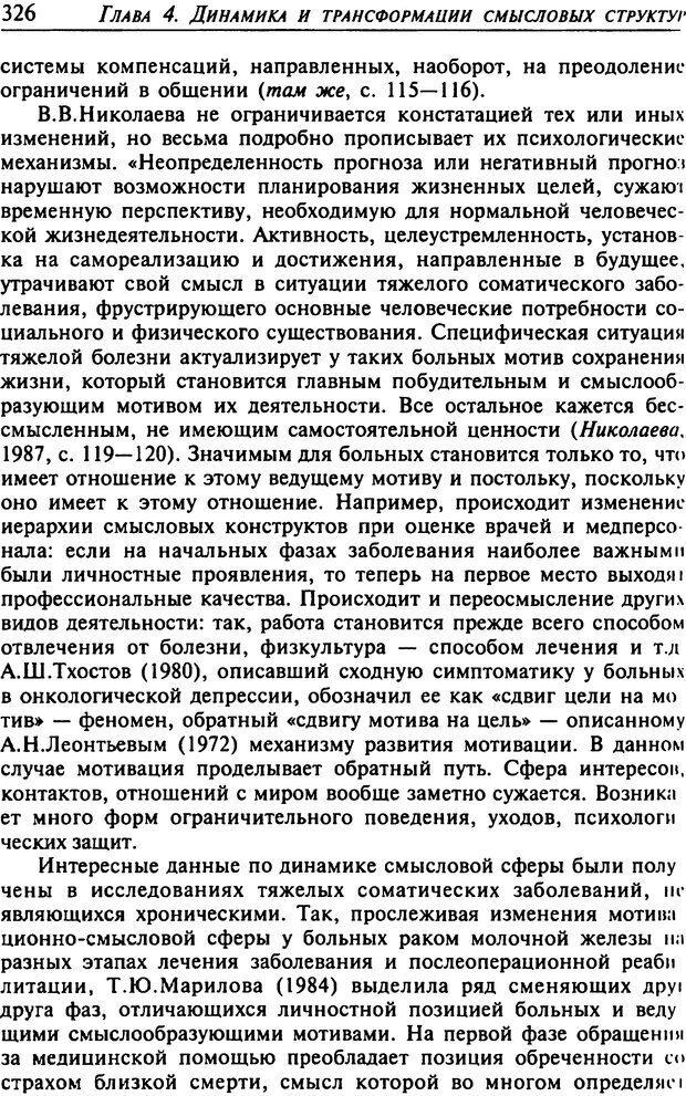 DJVU. Психология смысла. Леонтьев Д. А. Страница 326. Читать онлайн