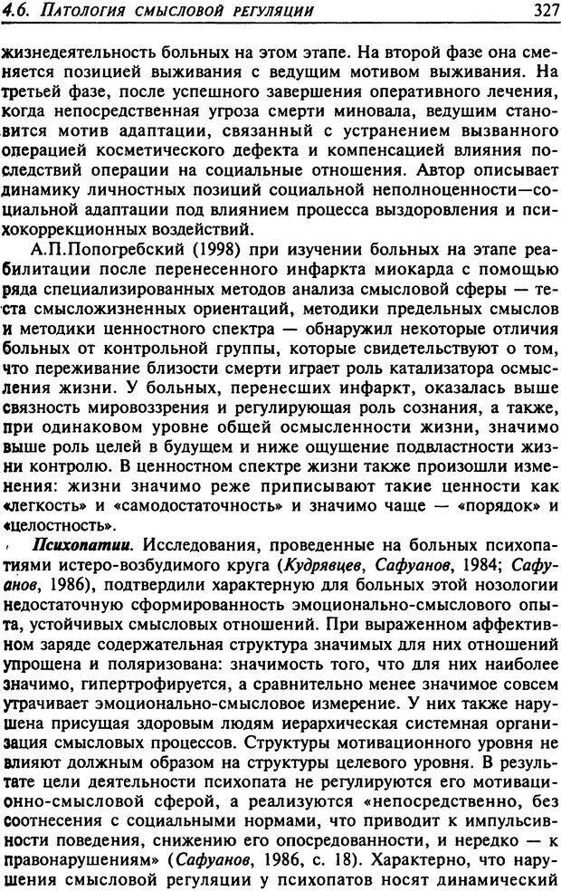 DJVU. Психология смысла. Леонтьев Д. А. Страница 327. Читать онлайн