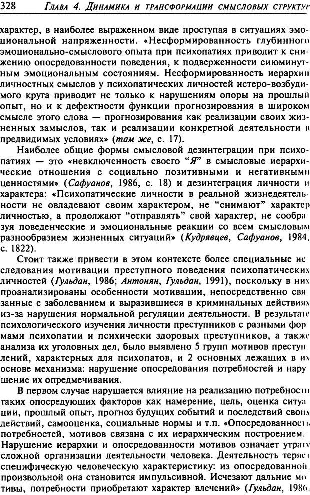 DJVU. Психология смысла. Леонтьев Д. А. Страница 328. Читать онлайн