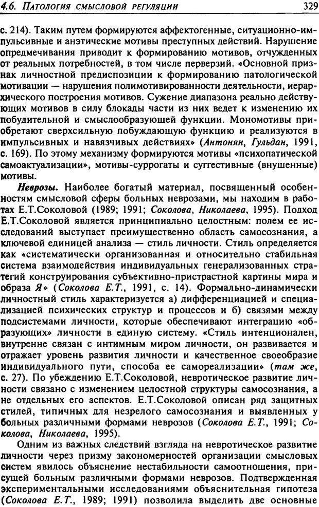 DJVU. Психология смысла. Леонтьев Д. А. Страница 329. Читать онлайн