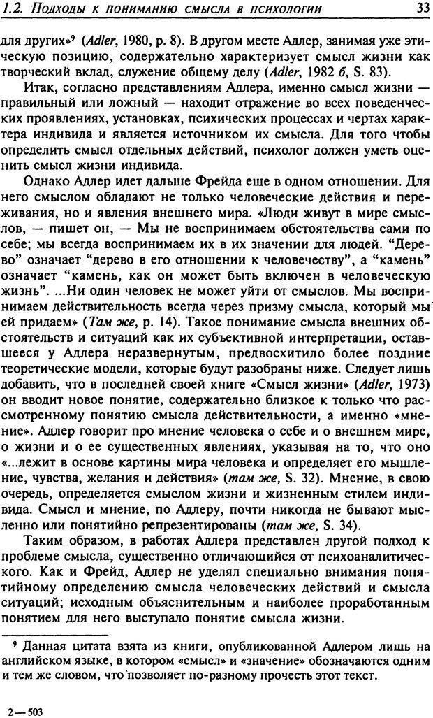 DJVU. Психология смысла. Леонтьев Д. А. Страница 33. Читать онлайн