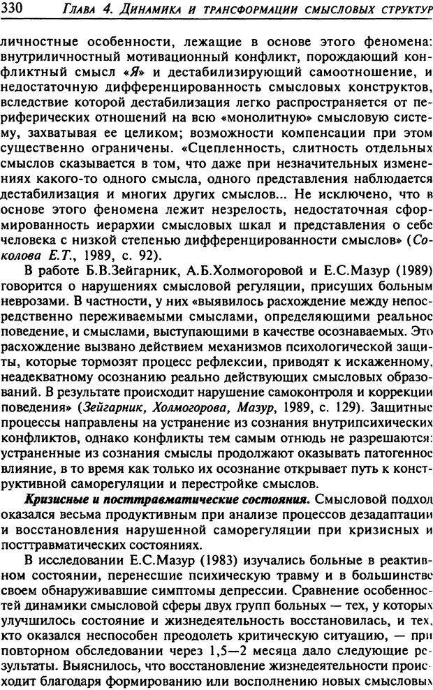 DJVU. Психология смысла. Леонтьев Д. А. Страница 330. Читать онлайн