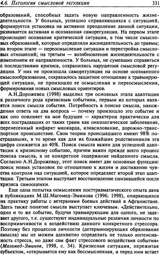 DJVU. Психология смысла. Леонтьев Д. А. Страница 331. Читать онлайн