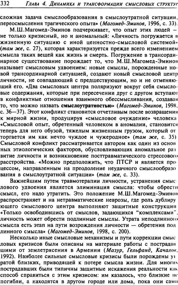 DJVU. Психология смысла. Леонтьев Д. А. Страница 332. Читать онлайн