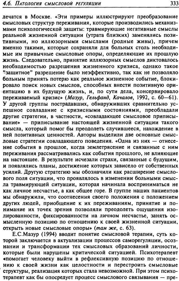 DJVU. Психология смысла. Леонтьев Д. А. Страница 333. Читать онлайн