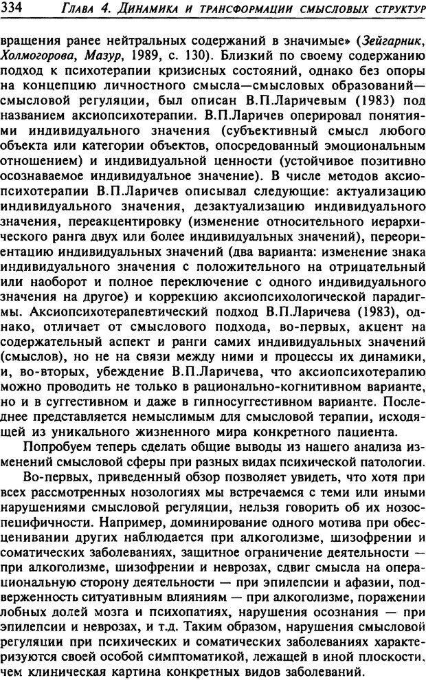 DJVU. Психология смысла. Леонтьев Д. А. Страница 334. Читать онлайн