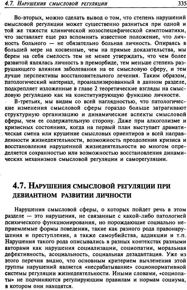 DJVU. Психология смысла. Леонтьев Д. А. Страница 335. Читать онлайн