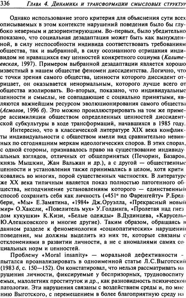 DJVU. Психология смысла. Леонтьев Д. А. Страница 336. Читать онлайн