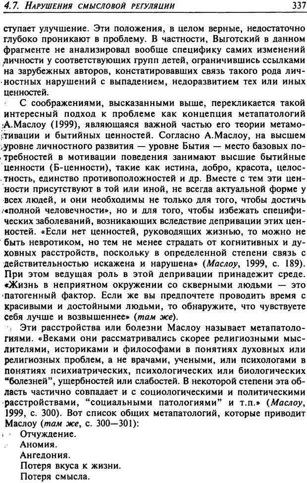 DJVU. Психология смысла. Леонтьев Д. А. Страница 337. Читать онлайн