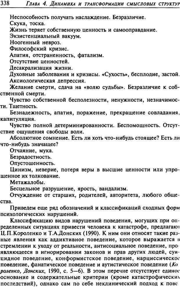 DJVU. Психология смысла. Леонтьев Д. А. Страница 338. Читать онлайн