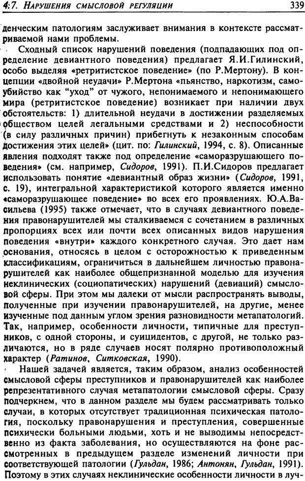 DJVU. Психология смысла. Леонтьев Д. А. Страница 339. Читать онлайн
