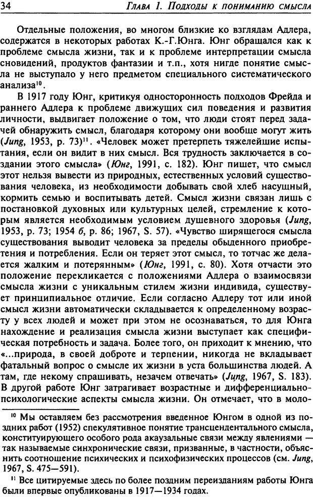 DJVU. Психология смысла. Леонтьев Д. А. Страница 34. Читать онлайн