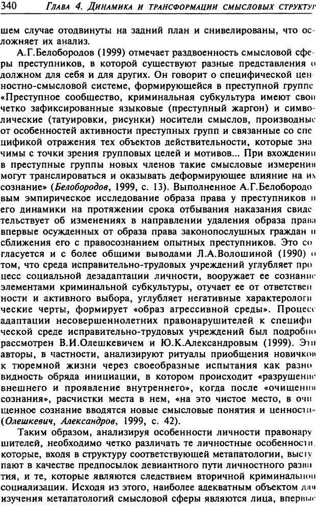 DJVU. Психология смысла. Леонтьев Д. А. Страница 340. Читать онлайн