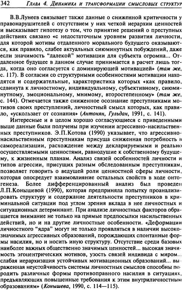 DJVU. Психология смысла. Леонтьев Д. А. Страница 342. Читать онлайн